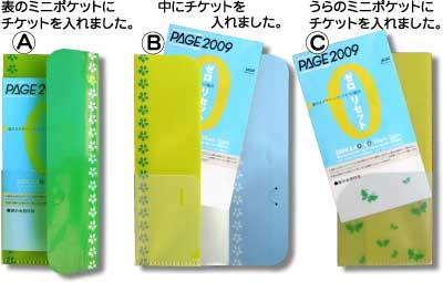 3折りチケットフォルダ