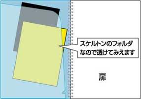 B5クリアノート 表紙を開いた状態