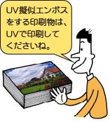 UV擬似エンボスにはUV印刷