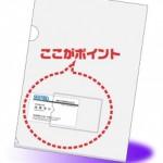 名刺ポケット付きファイル