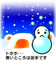 寒いところは苦手