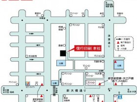 信行印刷株式会社・本社地図