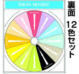 東京スカイツリー ダイカットふせん
