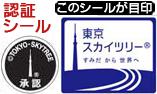 東京スカイツリー 認証シール