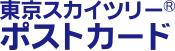 東京スカイツリー ポストカード