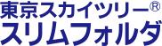 東京スカイツリー スリムフォルダ