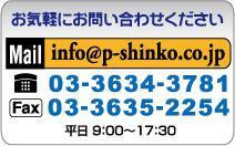 00_mail-tel-fax210x130